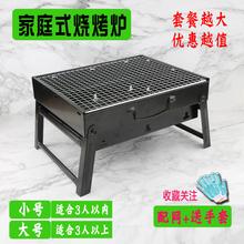 烧烤炉ba外烧烤架Boi用木炭烧烤炉子烧烤配件套餐野外全套炉子