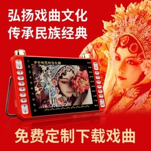 尔趣迪ba金刚II收an的听戏看戏机高清网络戏曲跳舞电池便捷式