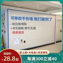 可移胶ba板墙贴不伤an磁性软白板磁铁写字板贴纸可擦写家用挂式教学会议培训办公白