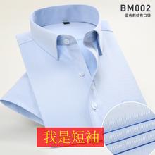夏季薄ba浅蓝色斜纹an短袖青年商务职业工装休闲白衬衣男寸衫