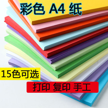 [badan]包邮a4彩色打印纸红色粉