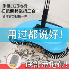 手推式ba地机吸尘器an动扫把拖簸箕套装魔法扫帚垃圾斗桶一体