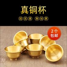 铜茶杯佛前供杯ba水杯家用(小)an厚(小)号贡杯供佛纯铜佛具