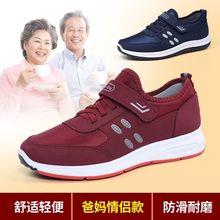 健步鞋ba冬男女健步an软底轻便妈妈旅游中老年秋冬休闲运动鞋