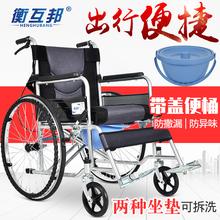 衡互邦ba椅折叠(小)型an年带坐便器多功能便携老的残疾的手推车