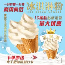 【送台ba】蜜粉儿 an粉  冰淇淋蜜雪同式商用1KG包邮