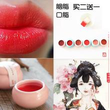 裸妆 胭ba1植物古法an脂唇彩腮红唇膏孕妇可用限量口红包邮