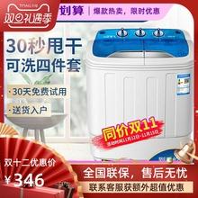新飞(小)ba迷你洗衣机an体双桶双缸婴宝宝内衣半全自动家用宿舍