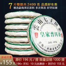 7饼整ba2499克an洱茶生茶饼 陈年生普洱茶勐海古树七子饼