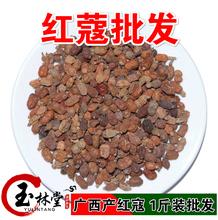 中药材批发 红蔻 调料香料红豆蔻5ba140克5as红叩良姜子良姜籽