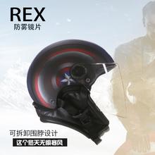 REX个性电动ba托车头盔夏eh半盔四季电瓶车安全帽轻便防晒