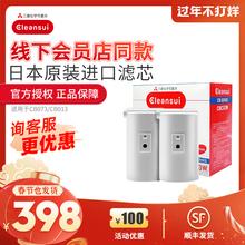 日本三ba可菱水clehsui净水器CB073家用直饮过滤器滤芯CBC03滤芯
