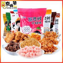 台湾进口 张君雅(小)ba6妹休闲点em100g*8袋零食女生膨化食品