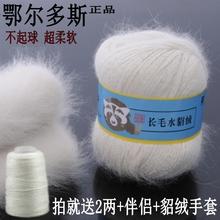 长毛貂绒线正ba3 手编水ge团 中粗水貂毛毛线围巾线球羊绒线