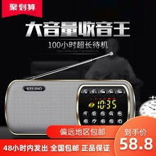科凌Fba收音机老的ge箱迷你播放便携户外随身听D喇叭MP3keling