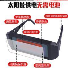 创市创ba严选电焊防ho眼镜抖音同式4