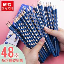 晨光文具洞洞铅笔六角ba7HB铅笔ho生用矫正握姿2B绘图美术笔