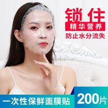 一次性ba鲜膜面膜贴ho灌肤水疗鬼脸贴超薄塑料湿敷面膜纸
