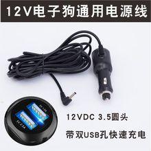12V征服着者电子狗ba7源线充电ho车记录仪电源线12V圆头供电