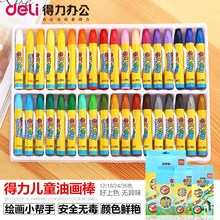 得力儿ba36色美术ho笔12色18色24色彩色文具画笔