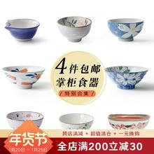 个性日ba餐具碗家用ra碗吃饭套装陶瓷北欧瓷碗可爱猫咪碗