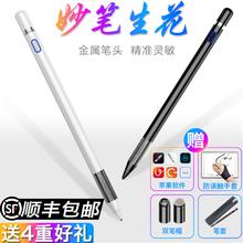 苹果iPadba3容笔aprapencil主动式手写笔华为平板电脑微软surfa
