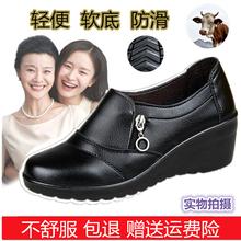 春秋款软底防滑皮鞋女ba7跟黑色妈ra年坡跟单鞋中年妇女鞋子