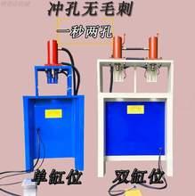 不锈钢ba盗网液压冲ra动手动冲孤打孔机多功能(小)型铝材压口机