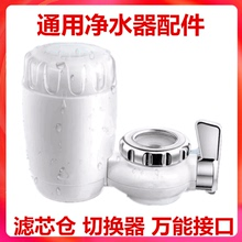 九阳净ba器配件水龙ka器 滤芯仓 切换器 万能接口通用式