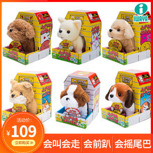 日本ibaaya电动ng玩具电动宠物会叫会走(小)狗男孩女孩玩具礼物