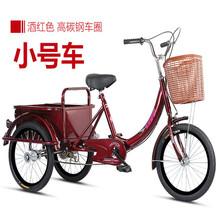 的力三ba车老年三轮ng脚蹬户外运动休闲(小)型自行车买