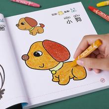宝宝画ba书图画本绘ra涂色本幼儿园涂色画本绘画册(小)学生宝宝涂色画画本入门2-3