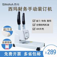 西玛通ba手动省力装ia务会计记账凭证热熔装订机5081打孔机自动热熔铆管胶装机