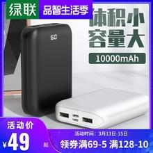 绿联充ba宝1000ia手机迷你便携(小)巧正品大容量冲电宝适用于苹果iphone6