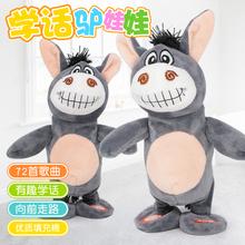 (小)毛驴ba绒玩具电动ou舌驴疯狂摇头会跳舞走路摇摆学说话抖音
