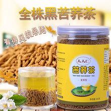 (买2ba1)云南苦ng黑苦荞茶 全株罐装500克苦荞茶