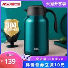 【安家ba式】爱仕达zi水壶大容量热水瓶不锈钢家用保温瓶2升