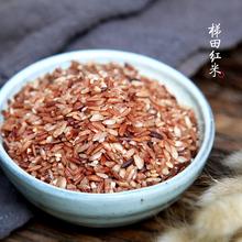 云南特ba高原哈尼梯zi红米健康红米非糙米农家五谷杂粮1000g