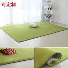 短绒客ba茶几地毯绿zi长方形地垫卧室铺满宝宝房间垫子可定制