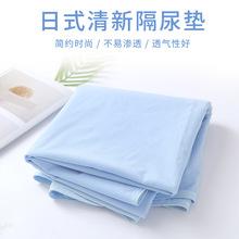 外贸日ba纯棉防单老zi护理垫隔尿垫防滑大号尿不湿