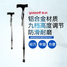 鱼跃拐ba老年拐杖手zi821铝合金可调节防滑老的拐棍拐杖