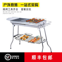 不锈钢ba烤架户外3zi以上家用木炭烧烤炉野外BBQ工具3全套炉子