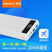 西诺大ba量充电宝2zi0毫安快充闪充手机通用便携超薄冲