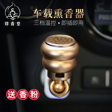 USB智能调ba车载熏香器ie汽车香薰器沉香檀香香丸香片香膏