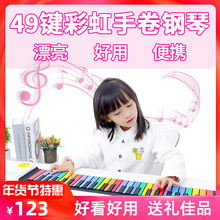 手卷钢琴初学ba入门(小)乐器at蒙乐器可折叠便携玩具儿童电子琴