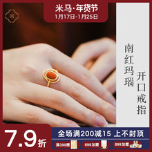 米马成ba 六辔在手ig天 天然南红玛瑙开口戒指