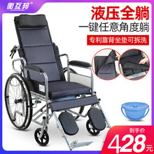 衡互邦ba椅老年折叠ig便躺多功能带坐便器老的残疾代步手推车