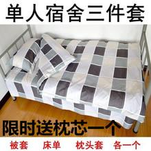 大学生寝室三件ba  单的宿ig床上下铺 床单被套被子罩 多规格