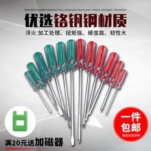 家用加ba内(小)一字十il螺丝刀组合工具套装套装起子维修工具工