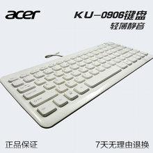 Aceba宏基 usil 巧克力键盘 钢琴烤漆键盘迷你(小)键盘非蓝牙无线